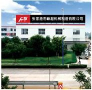 张jiagang市峰超机械zhi造有限公司